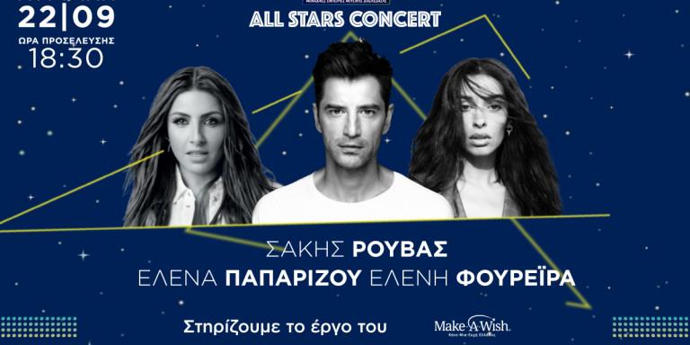 Πάρτι αστέρων στο Markopoulo Park: Ρουβάς, Παπαρίζου, Φουρέιρα σε μια μοναδική συναυλία.