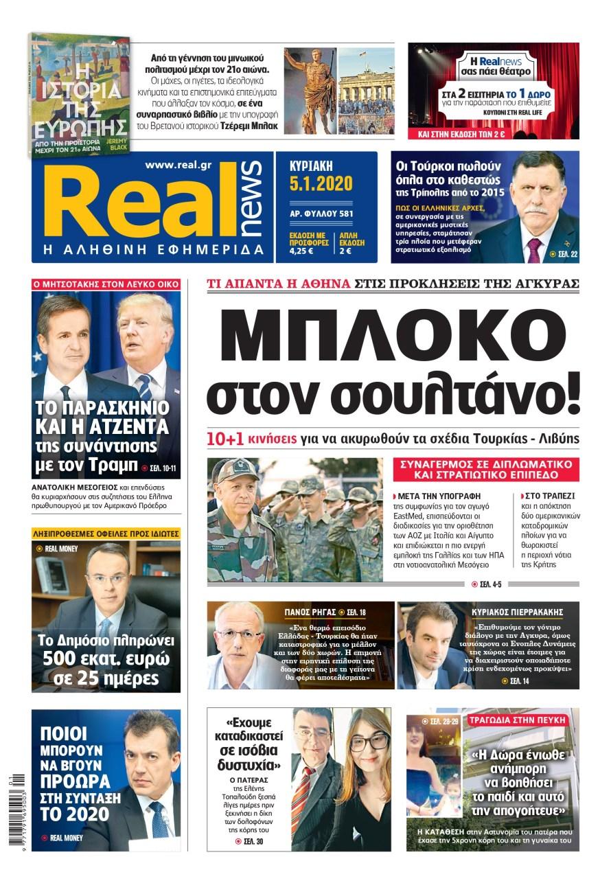 Η Realnews αυτής της Κυριακής (5/1/2020) @nchatzinikolaou