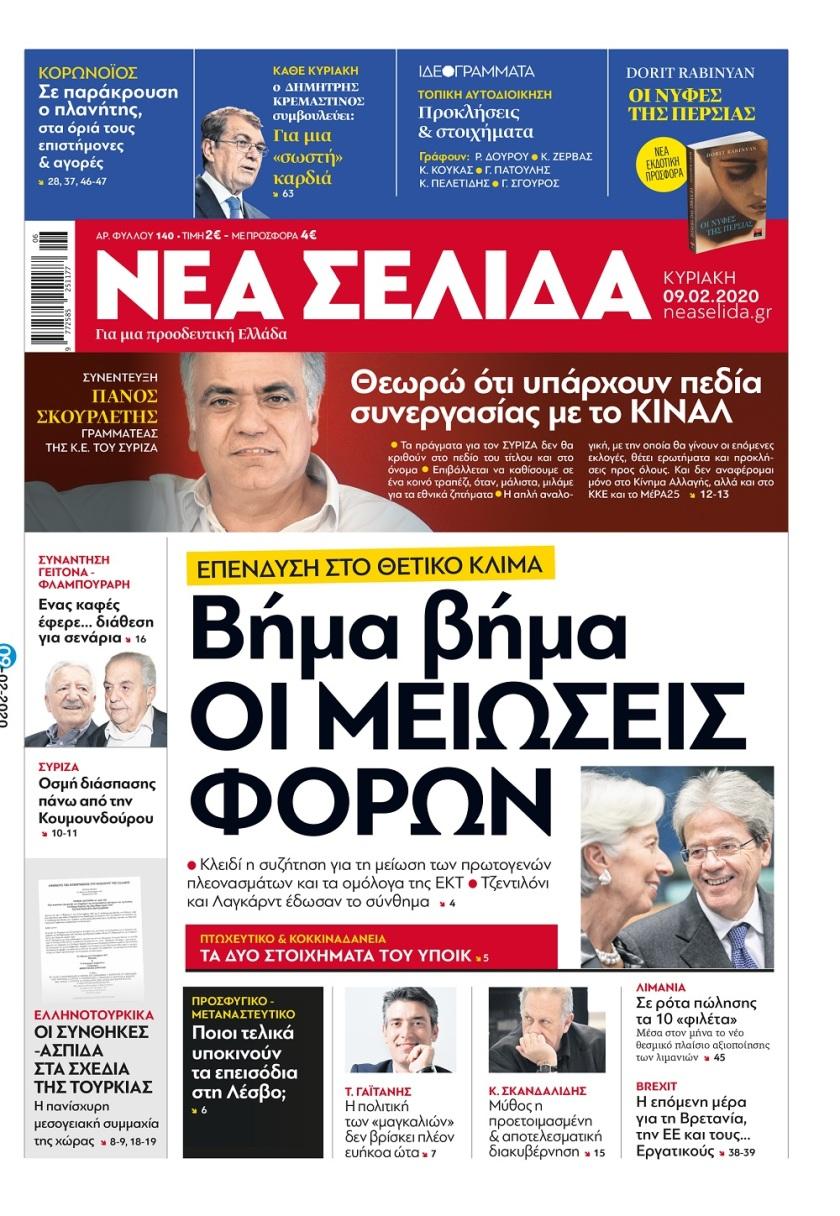 Ποιοι ανοίγουν την κερκόπορτα του ΣΥΡΙΖΑ για να μπει το ΚΙΝΑΛ.
