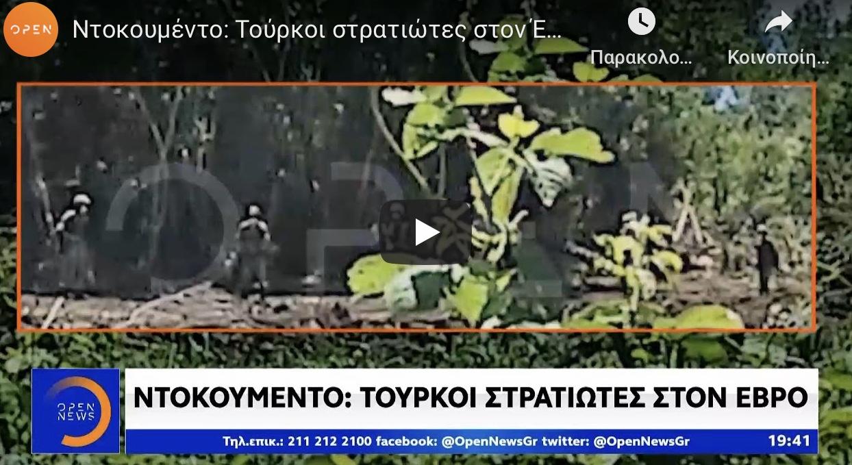 Βίντεο με Τούρκους στρατιώτες να παρατηρούν τον φράκτη στον Έβρο.