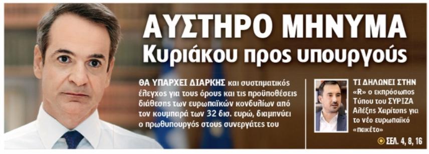 Ετοιμάζει Υπέρυπουργείο για να διαχειριστεί τα 32 δις των Ευρωπαϊκών Κονδυλίων μήπως και γλυτωσει κάτι από τα τρωκτικά της κυβέρνησης ο Μητσοτάκης.