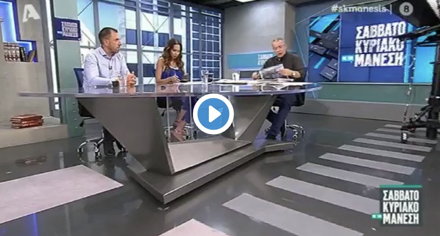 Μάνεσης στον αέρα του Alpha: Σκουπίδι το βίντεο του ΣΥΡΙΖΑ. @atsipras