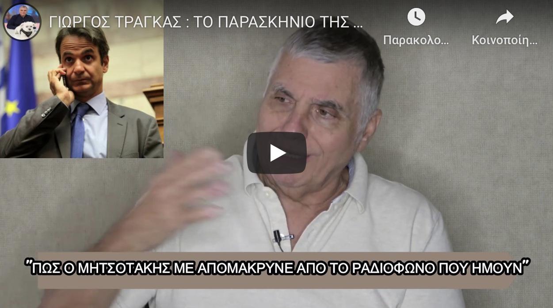 Γιώργος Τράγκας: Ζητούσα διαφήμιση για το περιοδικό και με ρωτούσαν τι σχέσεις έχω με τον Μητσοτακη.