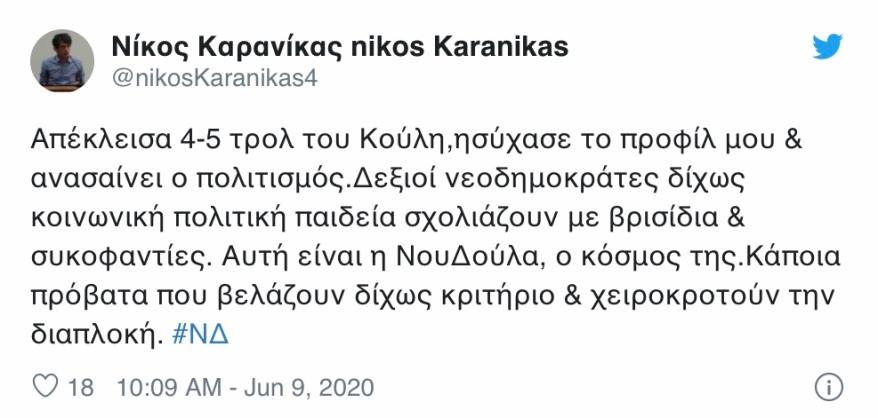 Αποκαλυπτικη ανάρτηση Καρανικα για την χειραγώγηση των social media από την σημερινή κυβέρνηση. @nikoskaranikas4