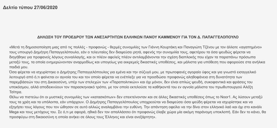 ΤΩΡΑ: Δήλωση-κόλαφος του Πάνου Καμμένου. @panoskammenos