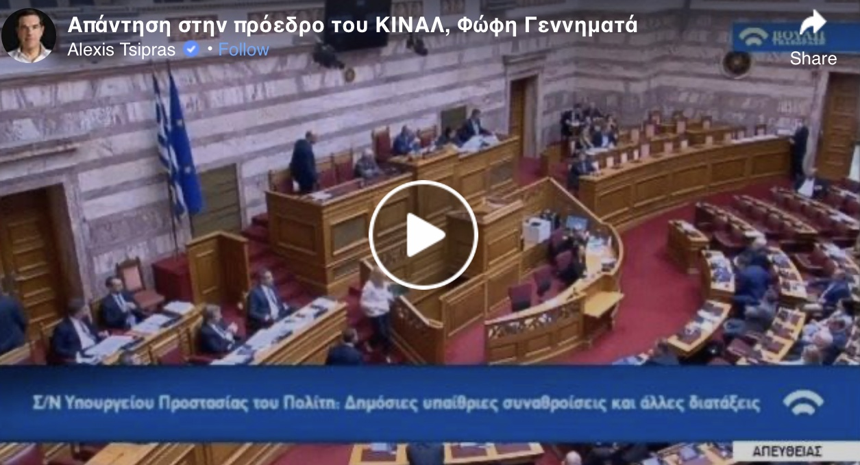 Αλέξης Τσιπρας Διέσυρε την Φωφη μέσα στη Βουλή. @atsipras