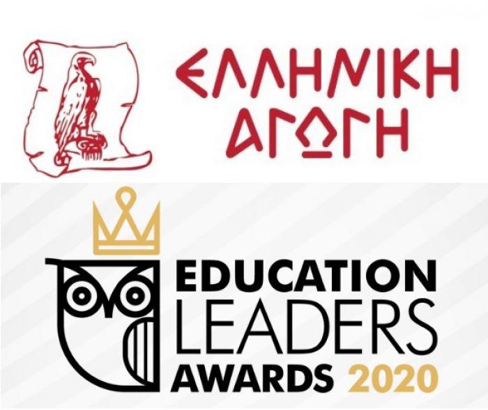 Ελληνική Αγωγή. Σημαντικές διακρίσεις στον διαγωνισμό εκπαιδεύσεως Education Leaders Awards 2020. @ellinikiagogi @manolidoue