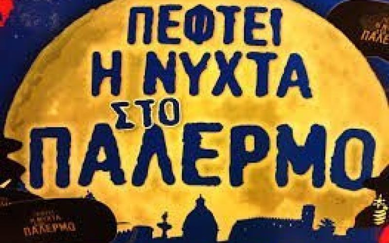 Πέφτει η νύχτα στο Παλέρμο του Μαξίμου δεύτερο μέρος: Πως κορυφαίοι υπουργοί της κυβέρνησης οδηγούν σε κοινωνική έκρηξη κατά του Μητσοτακη