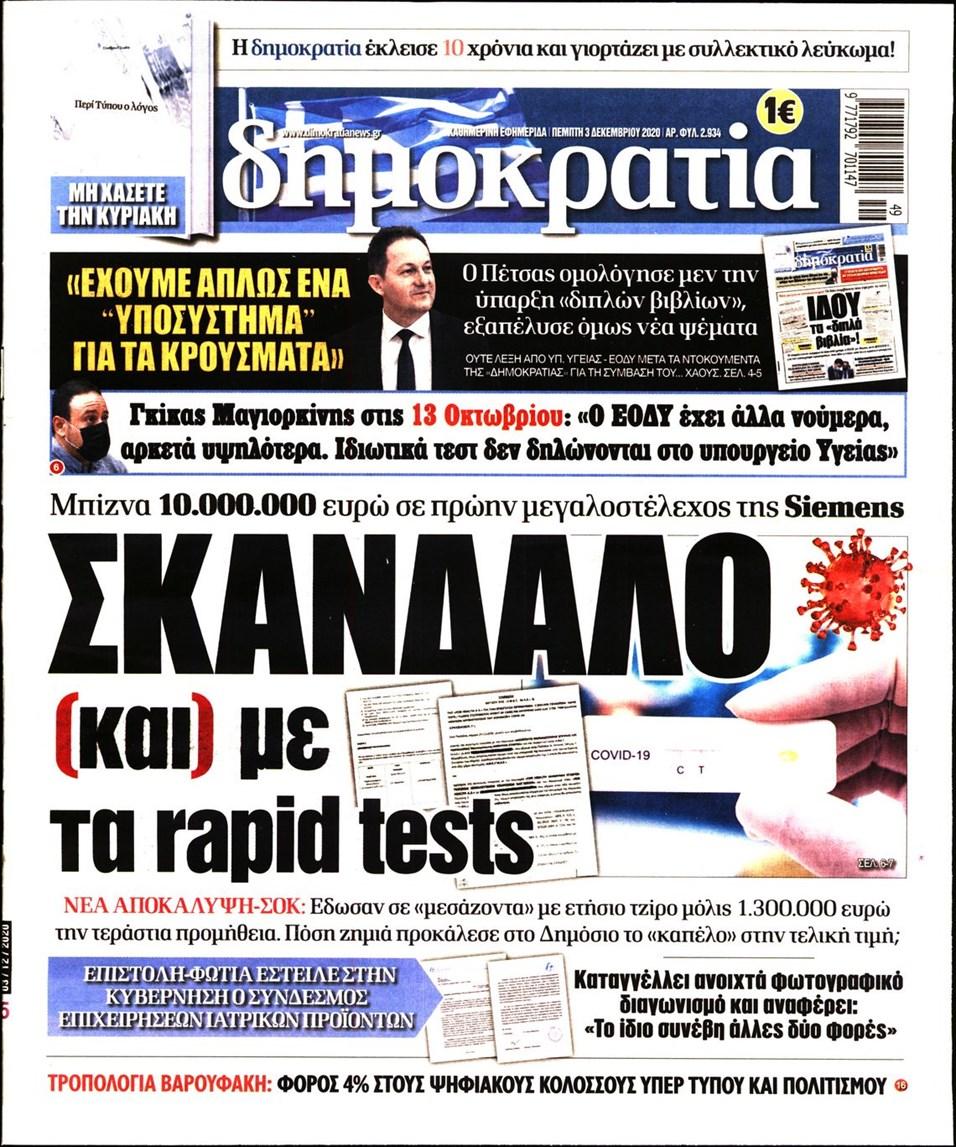 Ο κόσμος πεθαίνει και αυτοί βγάζουν λεφτά: Σκάνδαλο με τα rapid tests αποκαλύπτει η εφημερίδα Δημοκρατία