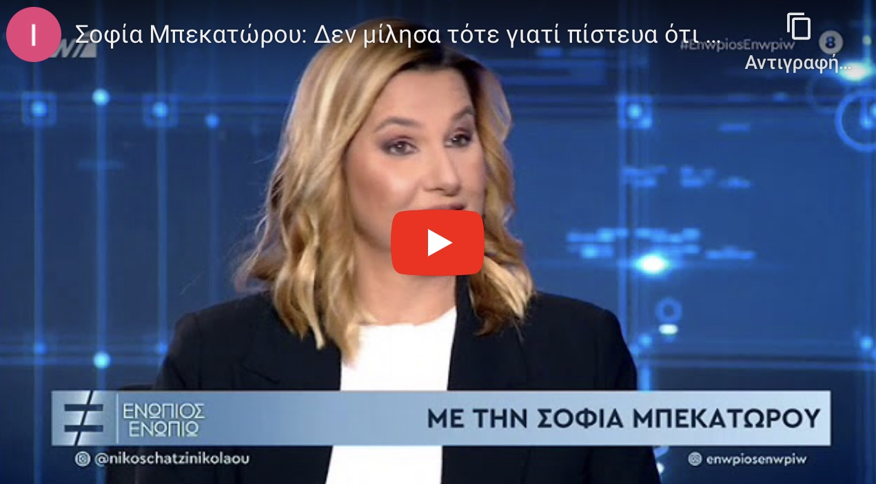 Σοφία Μπεκατωρου: Συγκλόνισε το πανελλήνιο με την εξομολόγηση της στην εκπομπή του Νίκου Χατζηνικολαου #enwpios_enwpiw