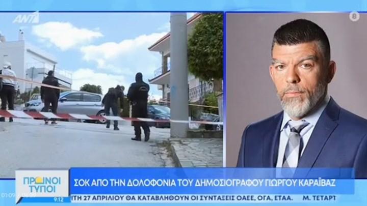 Γιώργος Καραϊβάζ ΑΝΤ1: Λύγισε στον αέρα ο δημοσιογράφος και φίλος του Μανώλης Ασαριώτης (Βίντεο)