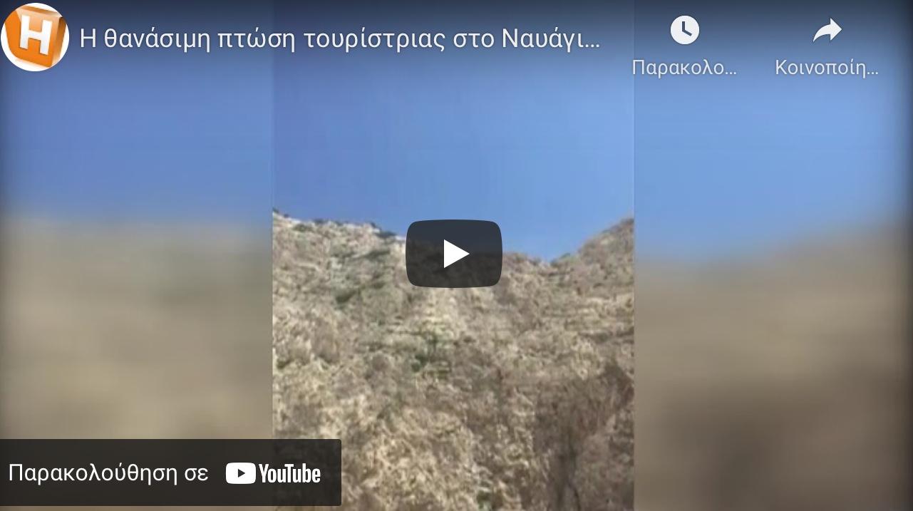 Η θανάσιμη πτώση τουρίστριας στο Ναυάγιο το 2017 (Βιντεο)