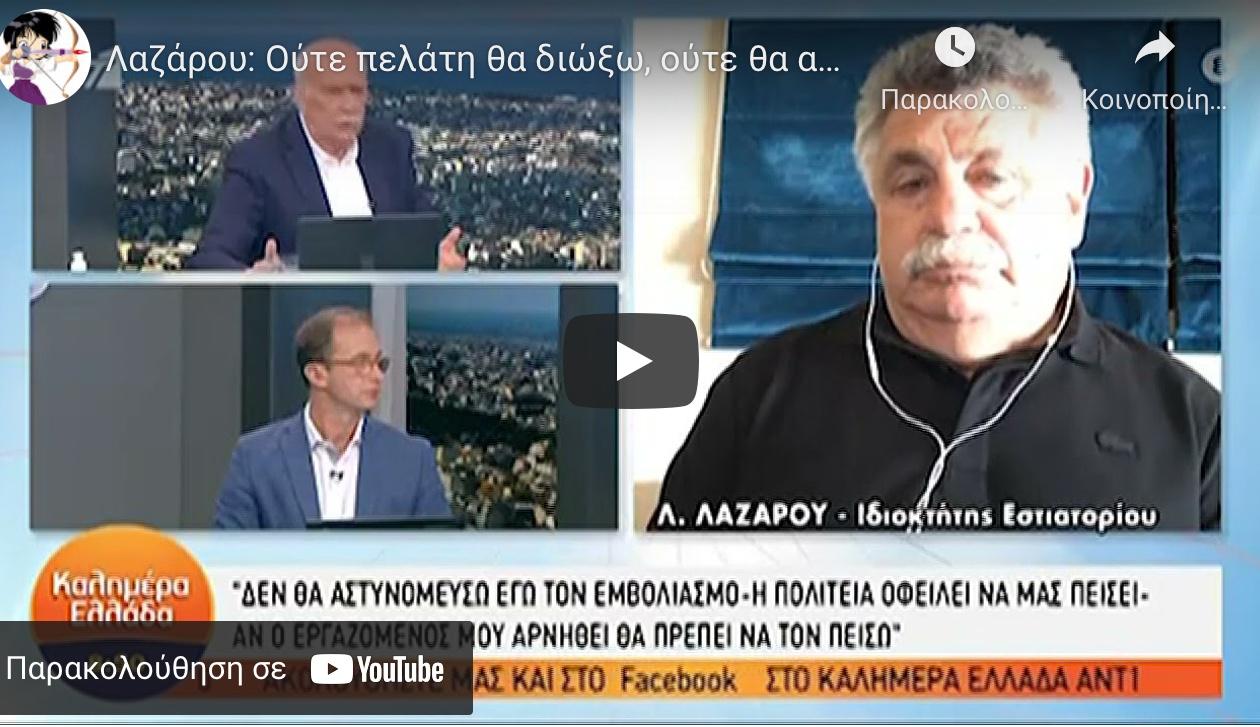 Λευτέρης Λαζάρου: Δεν θα διώξω πελάτη, ούτε θα απολύσω εργαζόμενο για το εμβόλιο (Βίντεο)